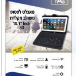 טאבלט 10.1  עם מקלדת - 799