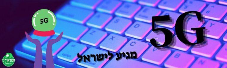 5G בישראל