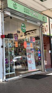 תמונה של חנות סלולר
